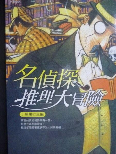 【書寶二手書T3/一般小說_GDD】名偵探推理大冒險_原價160_丁朝陽