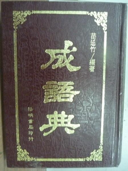 【書寶二手書T3/字典_JEA】成語典_苗延竹_1991年_原價350