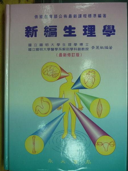 【書寶二手書T6/大學理工醫_YJL】新編生理學_麥麗敏_1999年_原價700元
