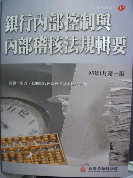 【書寶二手書T3/大學商學_QKI】銀行內部控制與內部稽核法規輯要_財團法人台灣金融