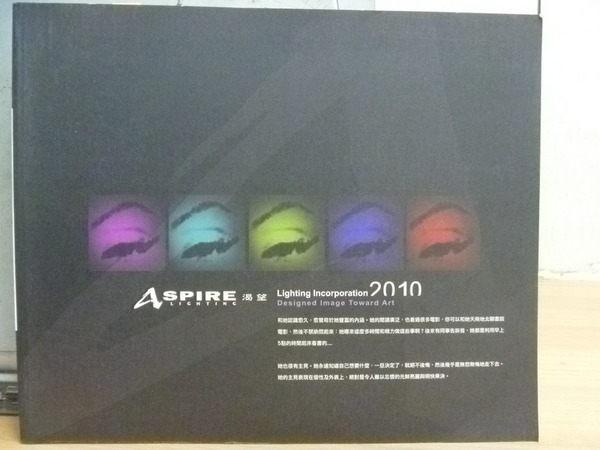 【書寶二手書T7/設計_YCX】Aspire_渴望_Lighting Incorporation_2010