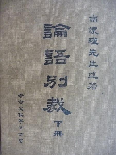 【書寶二手書T7╱文學_OSK】論語別裁_下_南懷瑾_原價400