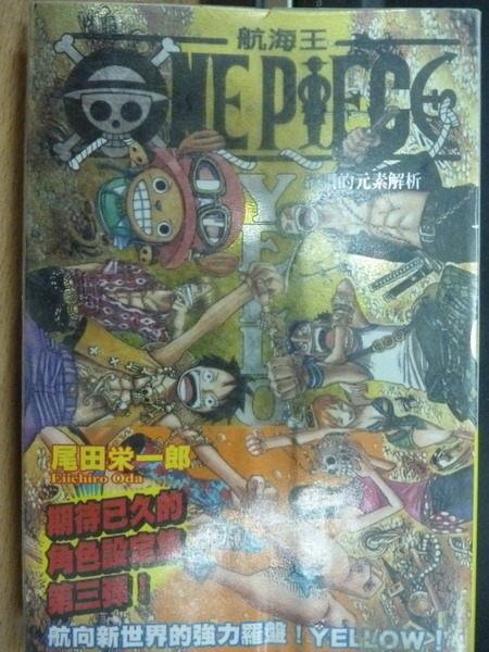 【書寶二手書T5/漫畫書_MPG】One Piece Yellow_絕讚的元素解析_2008年