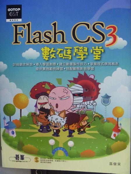 【書寶二手書T7/電腦_QNI】Flash CS3數碼學堂_巫俊采_定價580