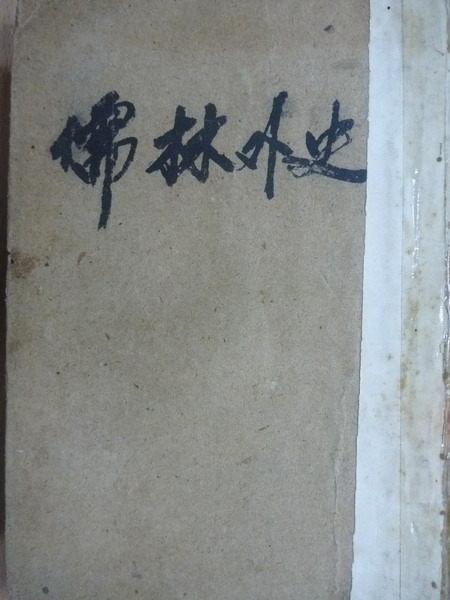 【書寶二手書T8/一般小說_KSO】儒林外史_