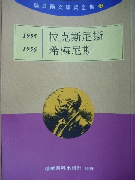 【書寶二手書T5/翻譯小說_KSO】諾貝爾文學獎全集32_拉克斯尼斯 希梅尼斯