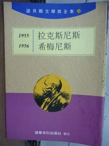 【書寶二手書T9/文學_LBV】諾貝爾文學獎全集32_拉克斯尼斯-希梅尼斯_1955-1956