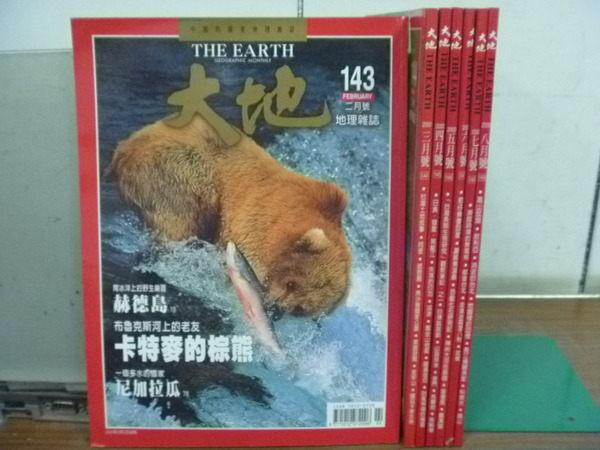 【書寶二手書T8/雜誌期刊_OMY】大地地理雜誌_2000/143~149期_7本合售_卡特麥的棕熊等