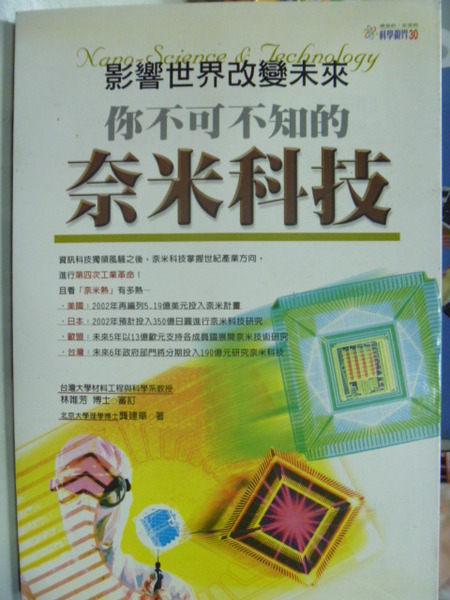 【書寶二手書T6╱科學_KOP】你不可不知的奈米科技_原價220_原價220_龔建華/著