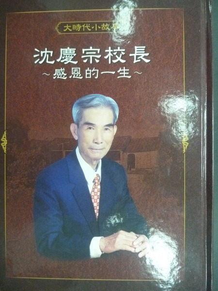 【書寶二手書T3/傳記_YBR】大時代小故事_沈慶宗校長-感恩的一生