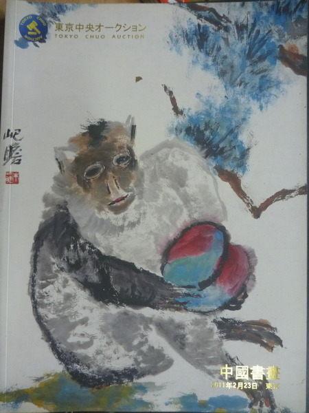 【書寶二手書T8/收藏_QHU】Tokyo Chuo Auction_中國書畫_2011.2