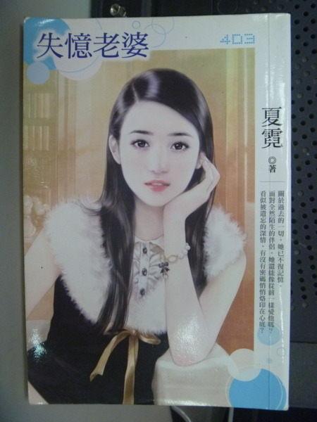 【書寶二手書T3╱言情小說_HBA】失憶老婆_夏霓_袖珍小說