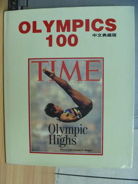 【書寶二手書T3/體育_ZEX】Olympics 100_中文典藏版
