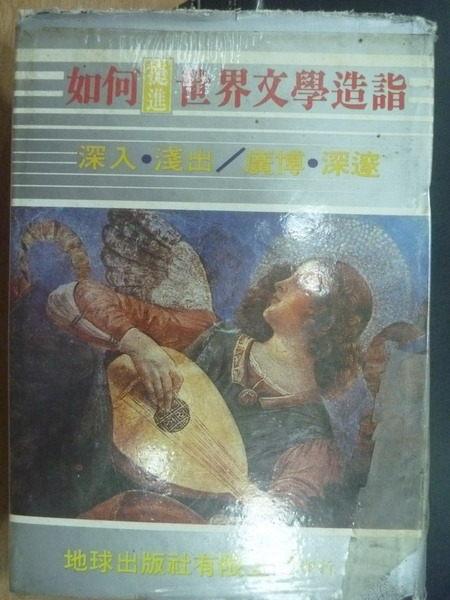 【書寶二手書T2/文學_LAG】如何捷進世界文學造詣_原價800