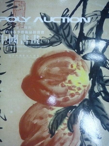 【書寶二手書T2/收藏_QIG】Poly Auction_中國書畫(一)_2010.7