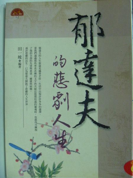 【書寶二手書T2╱文學_KOK】郁達夫的悲劇人生_田一坡