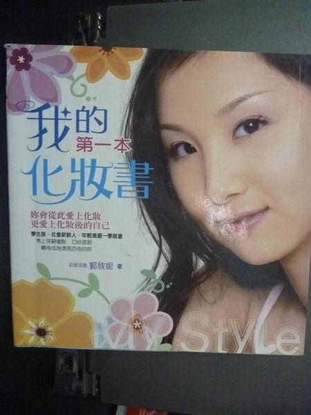 【書寶二手書T3/美容_GEB】我的第一本化妝書_原價250_郭欣妮