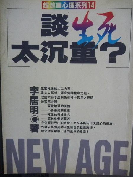 【書寶二手書T6/心理_GFP】談生死太沈重_原價200_李居明