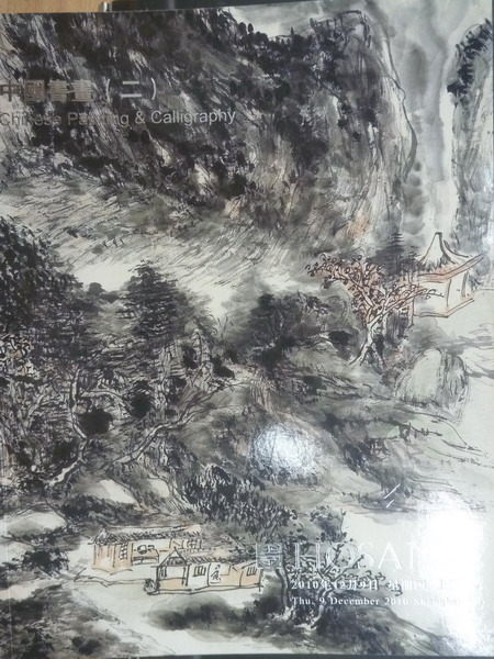 【書寶二手書T7/收藏_XDR】泓盛2010秋季拍賣會_中國書畫(二)_上海2010/12/09