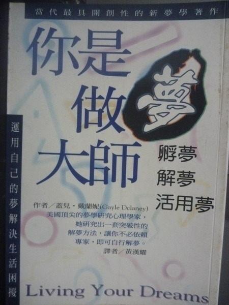 【書寶二手書T8╱心理_GGS】你是做夢大師-孵夢•解夢•活用夢_原價250_蓋兒•戴蘭妮