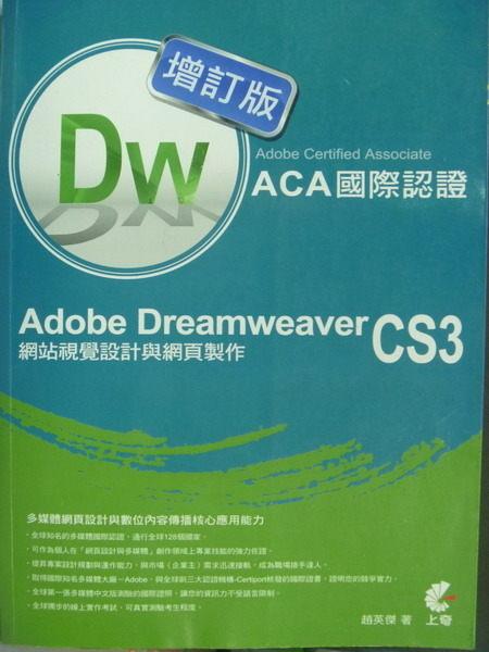 【書寶二手書T4/網路_QAE】Adobe Certified Associate(ACA)國際認證_趙英傑_附光碟_原