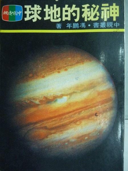 【書寶二手書T8╱科學_LDC】神秘的地球_馮鵬年