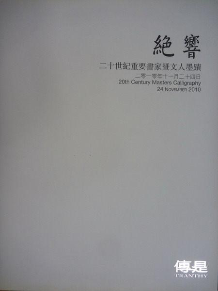 【書寶二手書T3/收藏_QHU】傳是_北京_二十世紀重要書畫家暨文人墨蹟_2010.11
