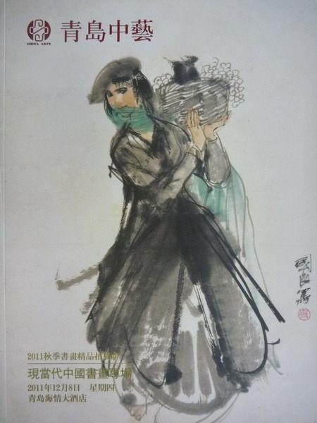 【書寶二手書T8/收藏_QIG】青島中藝 2011秋季書畫精品拍賣會_現當代中國書畫專場