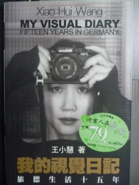 【書寶二手書T9/傳記_PDK】我的視覺日記:旅德生活十五年_原價400_王小慧