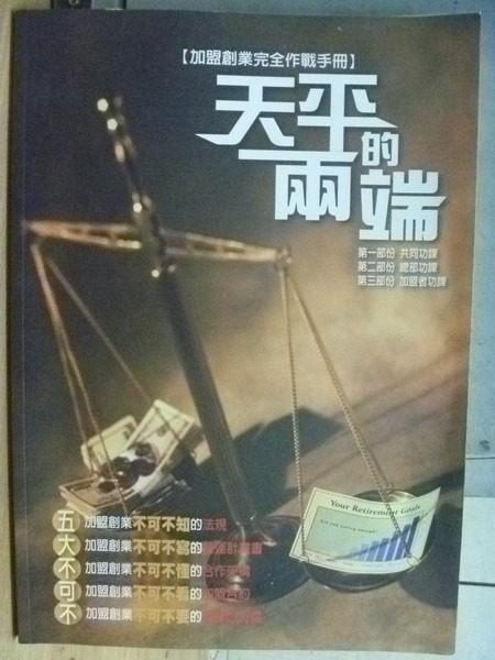 【書寶二手書T9/行銷_XEC】天平的兩端_原價600