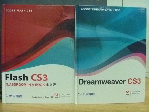 【書寶二手書T9/電腦_ZCR】Flash CS3_中文版_2本合售_2007年_學承電腦