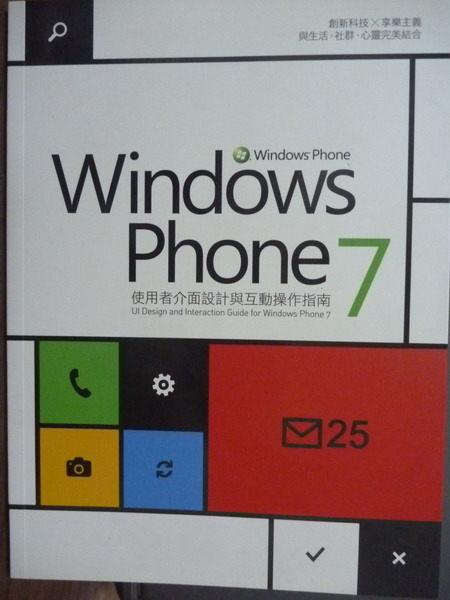 【書寶二手書T2/電腦_QEE】Winodws Phone 7 _Microsoft corportation_原價55