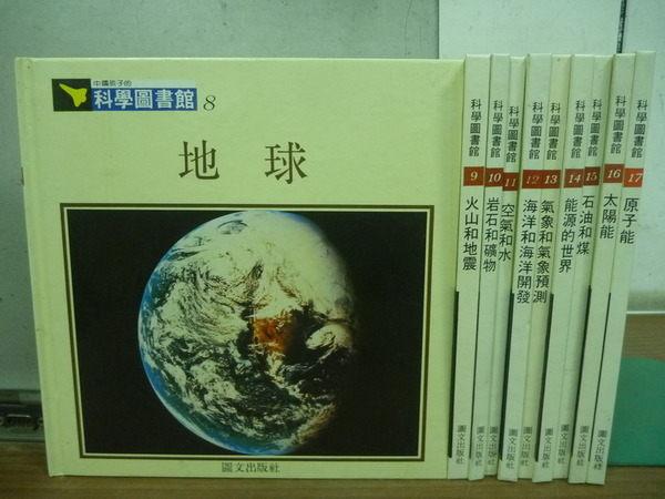 【書寶二手書T4/少年童書_RGW】中國孩子的科學圖書館10本合售_地球_火山和地震等
