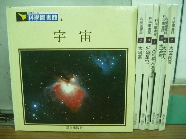【書寶二手書T9/少年童書_RGW】中國孩子的科學圖書館_7本合售_宇宙_太陽系等