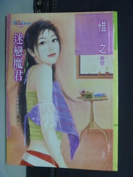 【書寶二手書T8╱言情小說_HBV】迷戀魔君_惜之_袖珍小說
