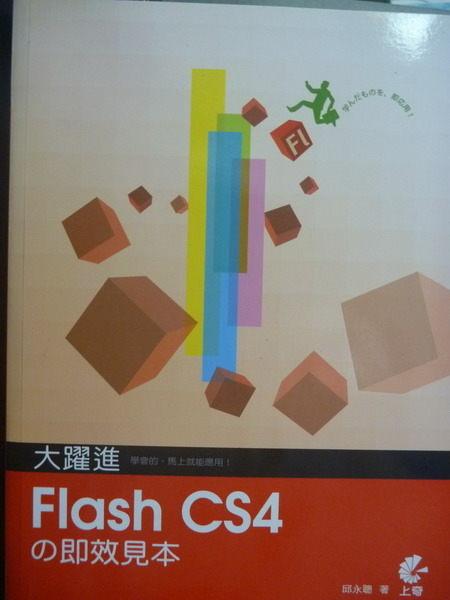 【書寶二手書T4/電腦_ZAA】大躍進!Flash CS4 即效見本_邱永聰_附CD