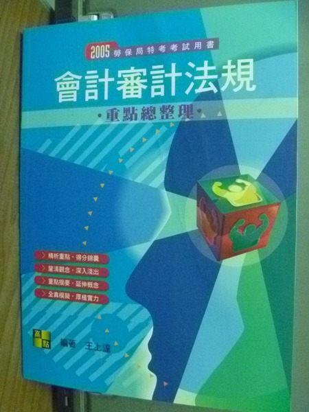 【書寶二手書T6/進修考試_QDZ】會計審計法規_王上達_勞保局特考
