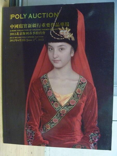 【書寶二手書T9/收藏_ZBF】Poly Auction_Jun.2.2012_中國寫實新疆行重要作品專場