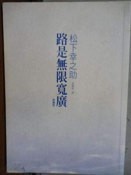 【書寶二手書T6╱勵志_LDU】路是無限寬廣_松下幸之助