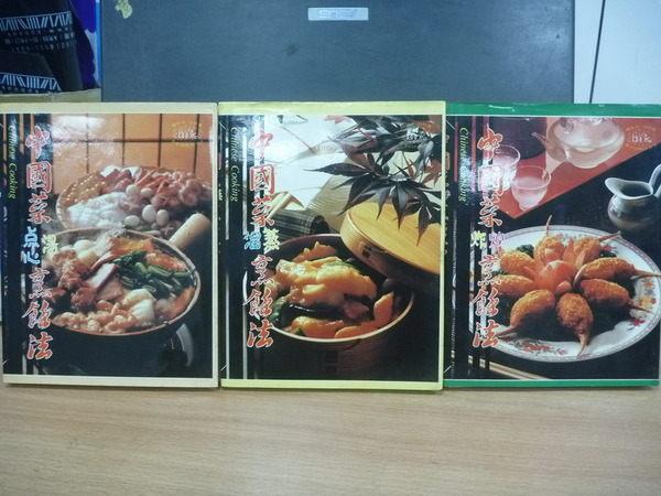 【書寶二手書T3/餐飲_MPR】中國菜點心 湯烹飪法等_三冊合售