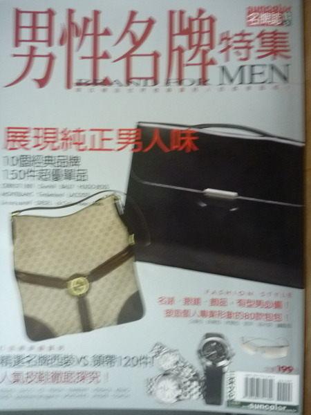 【書寶二手書T8/雜誌期刊_QEG】男性名牌特集BRAND FOR MEN_三采文化