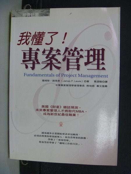 【書寶二手書T9╱財經企管_HRX】我懂了!專案管理_原價280_詹姆斯•路易斯
