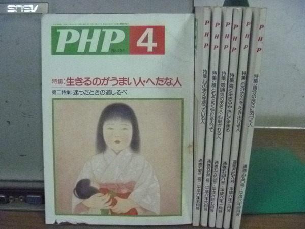 【書寶二手書T9/心靈成長_XBX】PHP_548~554期間_了解自己好處的人等_日文書_七冊合售