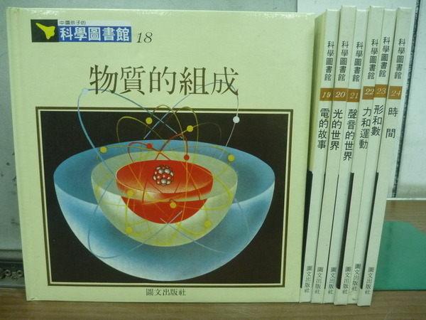 【書寶二手書T3/少年童書_RGW】中國孩子的科學圖書館_7本合售_物質的組成_雷的故事等