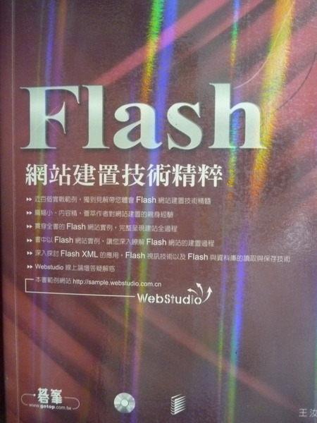【書寶二手書T4/網路_ZAA】Flash網站建置技術精粹_王汝義
