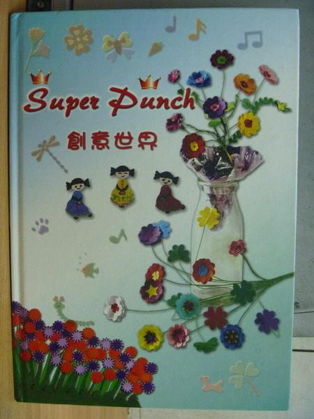 【書寶二手書T6/少年童書_ZKL】Supen Punch 創意世界_原價980