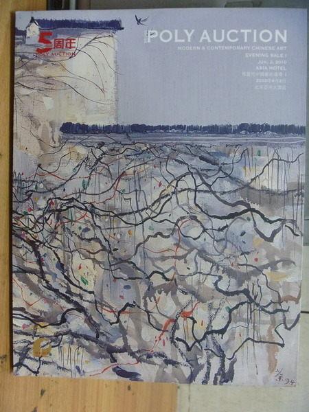 【書寶二手書T3/收藏_ZBF】Poly Auction_JUN.2.2010_現當代中國藝術夜場1_側邊紅字_李貴君等