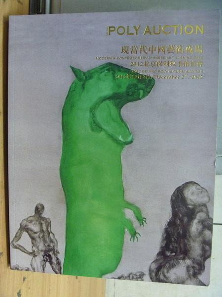 【書寶二手書T5/收藏_ZBF】Poly Auction_DEC.2.2012_現當代中國藝術夜場_側邊白字