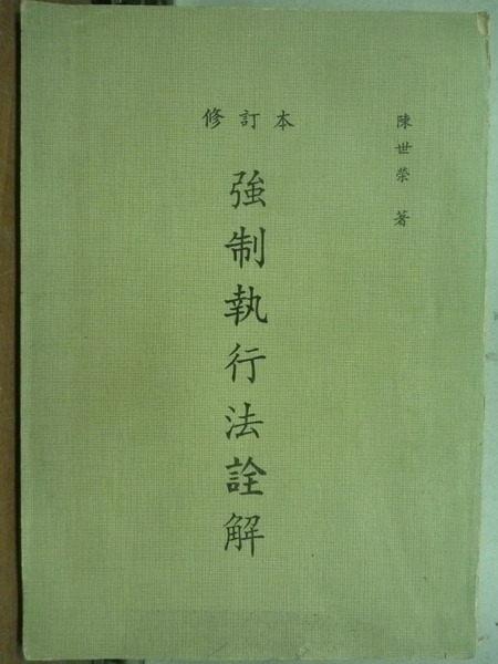 【書寶二手書T3/大學法學_KPQ】強制執行法詮解_陳世榮_民64年