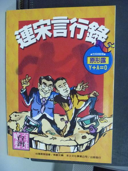 【書寶二手書T4╱政治_HCD】連宋言行錄/原形露(附CD VCD)_台灣教授協